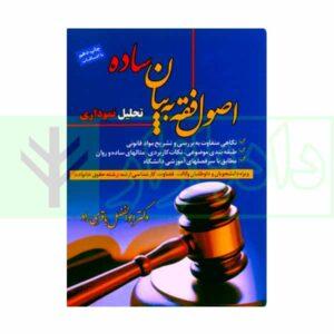 کتاب اصول فقه به بیان نمودار دکتر باقری راد