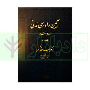 آیین دادرسی مدنی پیشرفته دکتر شمس (جلد دوم)