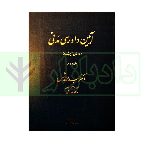 آیین دادرسی مدنی پیشرفته (جلد دوم) | دکتر شمس