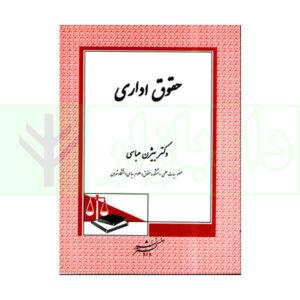 کتاب حقوق اداری عباسی