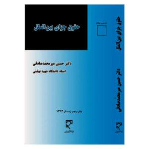 کتاب حقوق جزای بین الملل دکتر صادقی