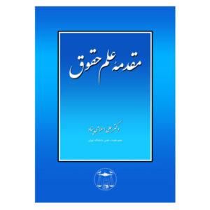 کتاب مقدمه علم حقوق - دکتر اسلامی پناه