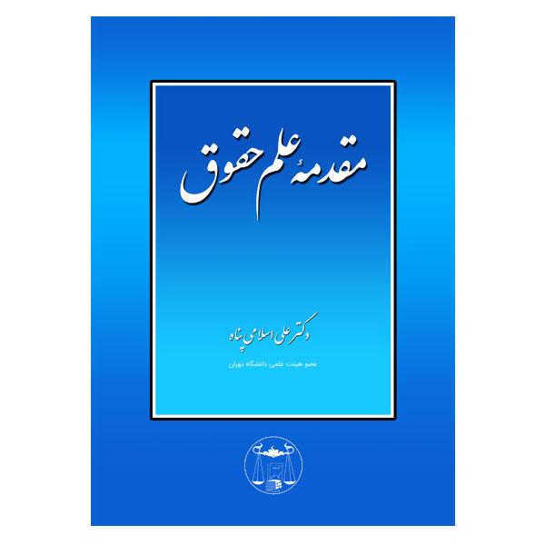 مقدمه علم حقوق – دکتر اسلامی پناه