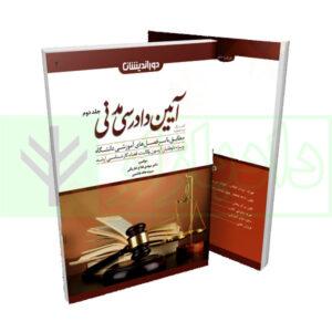 کتاب کمک حافظه آیین دادرسی مدنی خاریکی جلد دوم