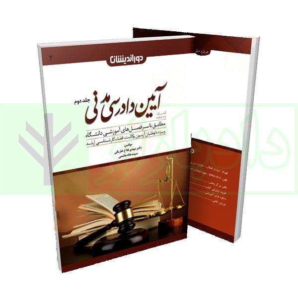 کمک حافظه آیین دادرسی مدنی جلد دوم | دکتر مهدی فلاح خاریکی