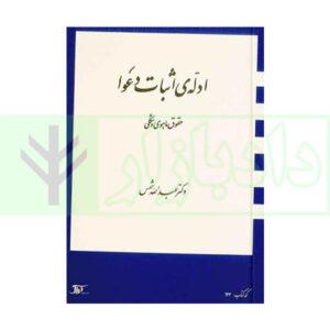 ادله اثبات دعوا (حقوق ماهوی و شکلی) دکتر شمس