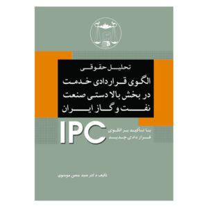 کتاب تحلیل حقوقی الگوی قراردادی خدمت در بخش بالادستی صنعت نفت و گاز ایران