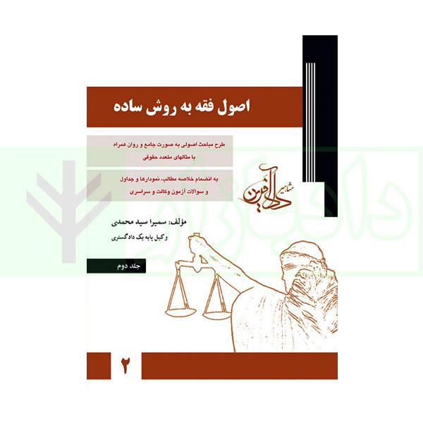 اصول فقه به روش ساده – جلد دوم | سمیرا محمدی