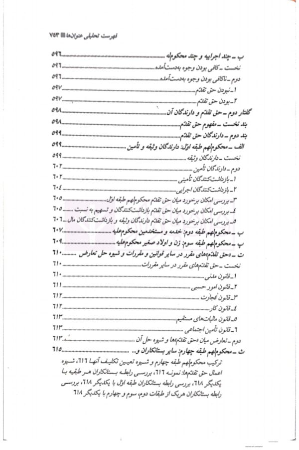 اجرای احكام مدنی جلد دوم (ترتیب، شیوه اجرا) | دکتر شمس