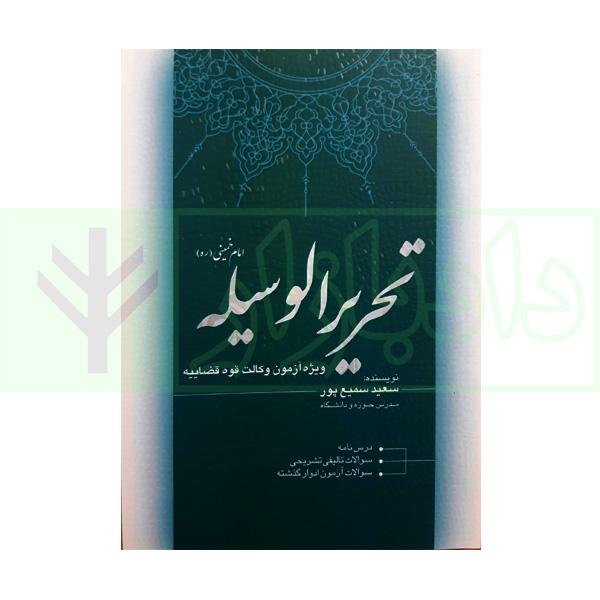 تحریر الوسیله امام خمینی(ره) ویژه آزمون وکالت قوه قضاییه | سمیع پور