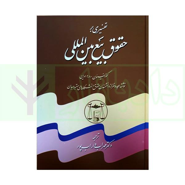تفسیری بر حقوق بیع بین المللی: کنوانسیون 1980 وین | دکتر داراب پور