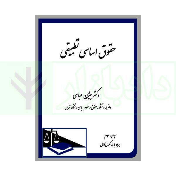 حقوق اساسی تطبیقی | دکتر عباسی