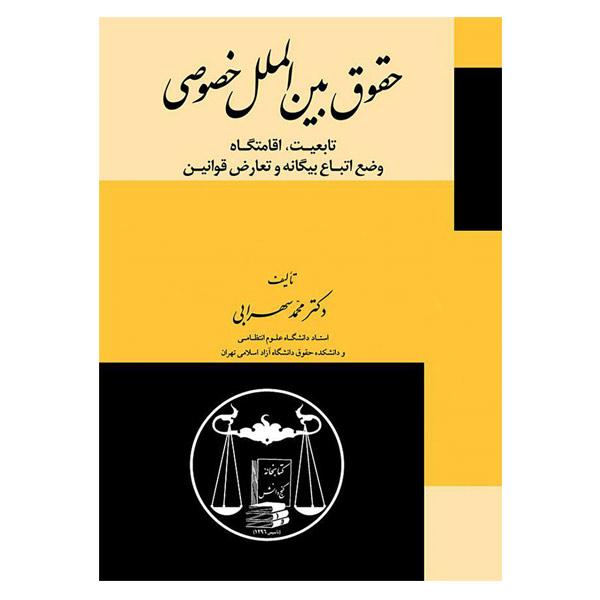 حقوق بین الملل خصوصی | دکتر سهرابی