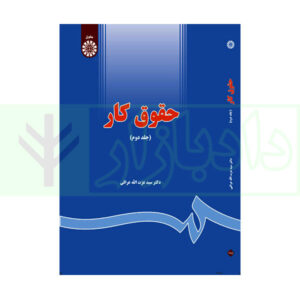 کتاب حقوق کار عراقی جلد دوم