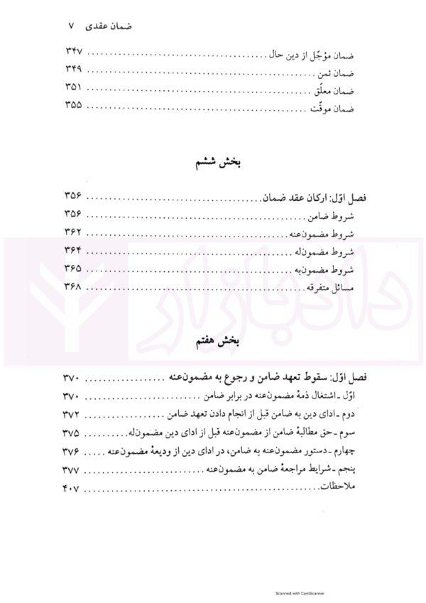 ضمان عقدی در حقوق مدنی   دکتر جعفری لنگرودی