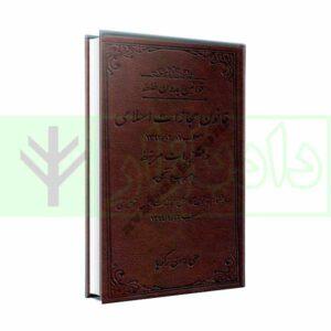 کتاب قوانین بدون غلط قانون مجازات اسلامی رسولی جلد چرمی