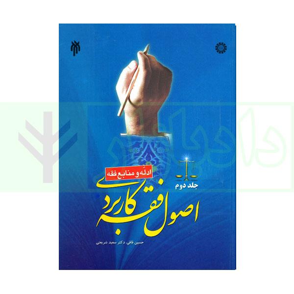اصول فقه کاربردی (ادله و منابع فقه) جلد دوم | قافی
