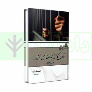 کتاب شرح قانون کاهش مجازات حبس تعزیری رسولی