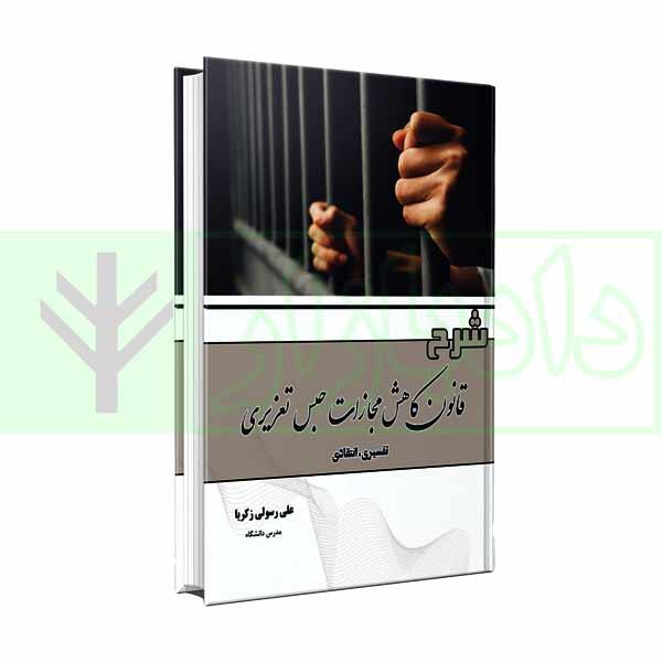 شرح قانون کاهش مجازات حبس تعزیری | رسولی زکریا