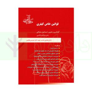 کتاب قوانین خاص کیفری - اسماعیل ساولانی