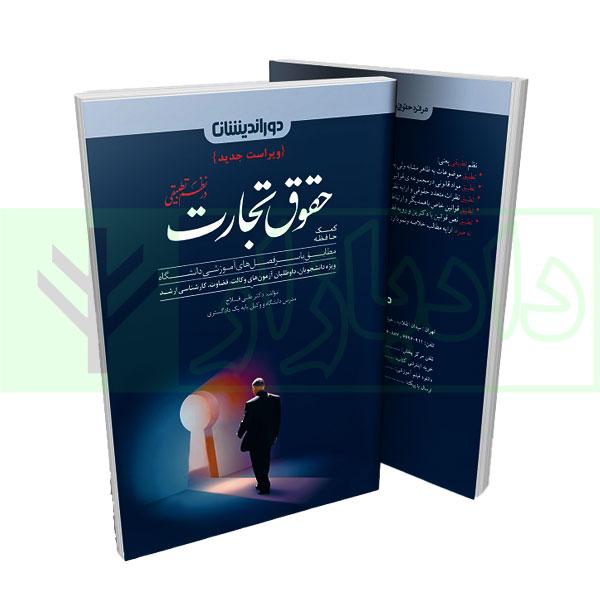 کمک حافظه حقوق تجارت در نظم تطبیقی | دکتر علی فلاح