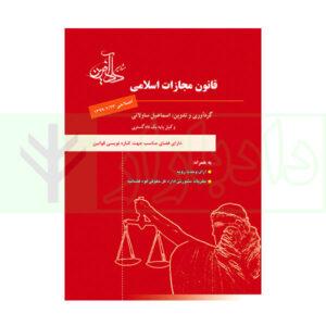 کتاب قانون مجازات اسلامي - اسماعیل ساولانی
