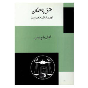 کتاب حقوق پناهندگان