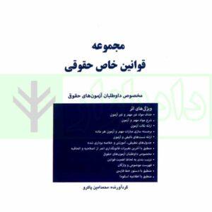 کتاب مجموعه قوانین خاص حقوقی پاکرو