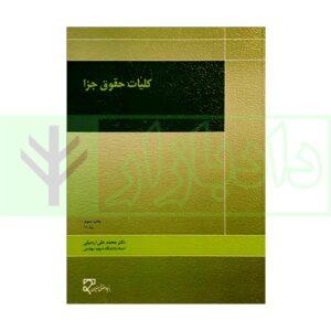 کتاب کلیات حقوق جزا اردبیلی