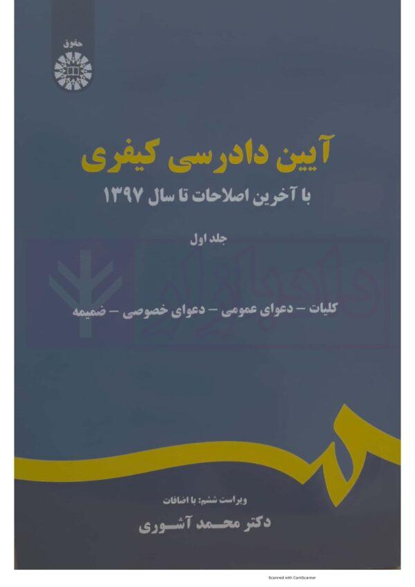 آیین دادرسی کیفری جلد اول | دکتر آشوری