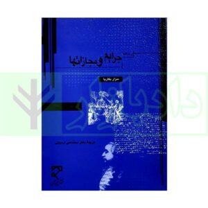 کتاب رساله جرایم و مجازاتها اردبیلی