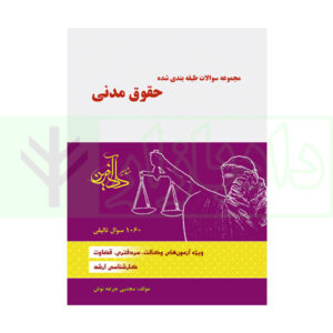 کتاب مجموعه سوالات طبقه بندی شده حقوق مدنی - مجتبی جرعه نوش