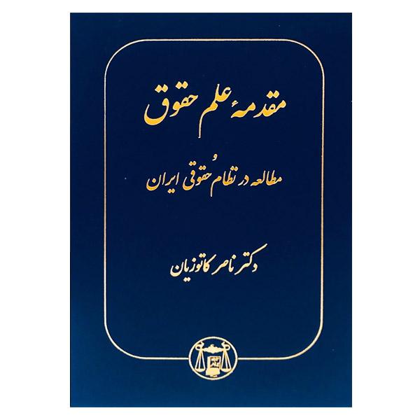مقدمه علم حقوق و مطالعه در نظام حقوقی ایران (جلد گالینگور) / دکتر کاتوزیان