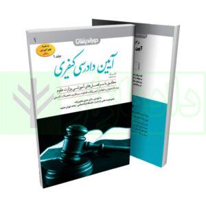 کتاب کمک حافظه آیین دادرسی کیفری عظیم زاده جلد اول