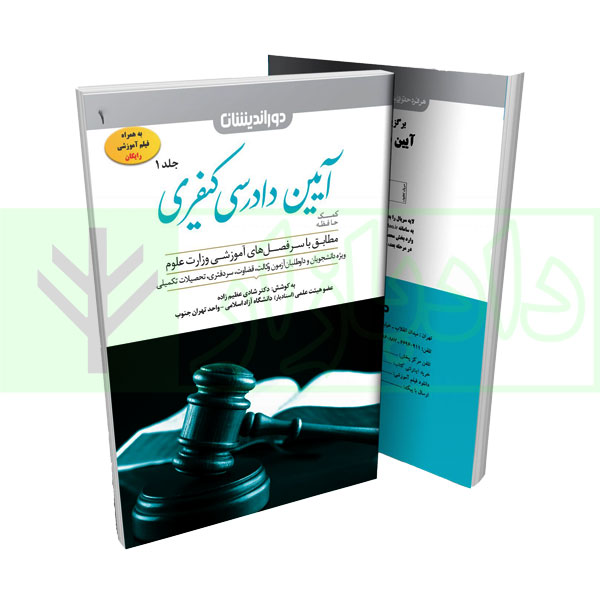 کمک حافظه آیین دادرسی کیفری جلد اول | دکتر عظیم زاده