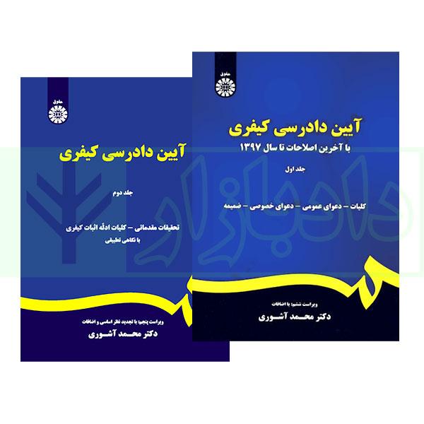 مجموعه 2 جلدی ایین دادرسی کیفری | دکتر اشوری