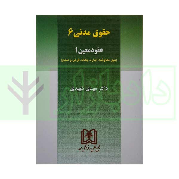 حقوق مدنی 6 ( عقود معین 1 ) | دکتر شهیدی