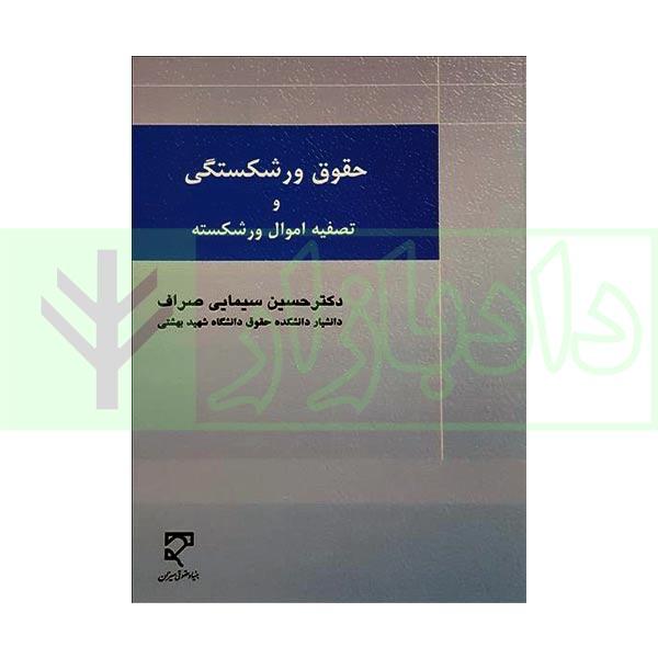 حقوق ورشکستگی و تصفیه اموال ورشکسته | دکتر سیمایی صراف