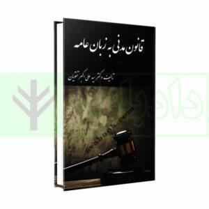 کتاب قانون مدنی به زبان عامه دکتر تقویان