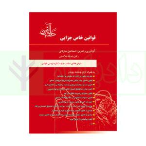 کتاب قوانین خاص جزایی - اسماعیل ساولانی