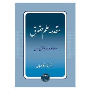 کتاب مقدمه علم حقوق و مطالعه در نظام حقوقی ایران
