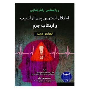 کتاب روانشناسی رفتار جنایی: اختلال استرس پس از آسیب و ارتکاب جرم