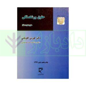 کتاب حقوق ورشکستگی - حقوق تجارت (4) کاویانی