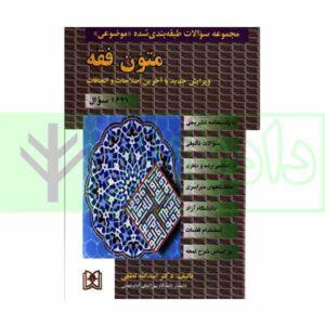 کتاب مجموعه سوالات طبقه بندی شده موضوعی متون فقه دکتر لطفی