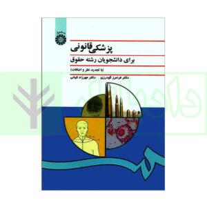 کتاب پزشکی قانونی برای دانشجویان رشته حقوق