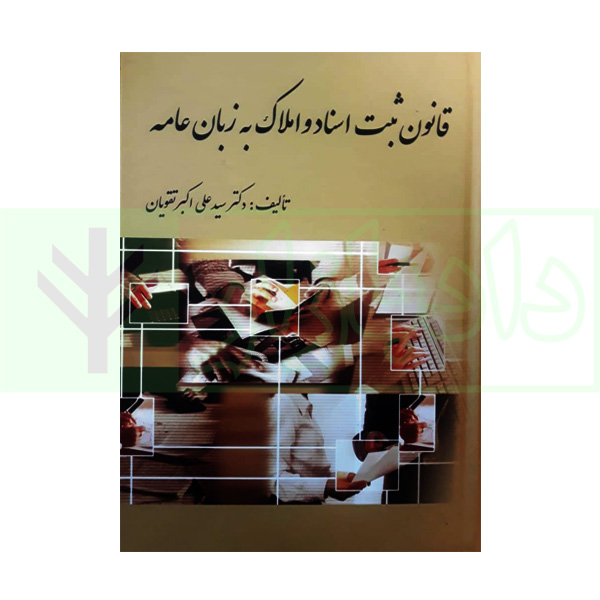 قانون ثبت اسناد و املاک به زبان عامه | دکتر تقویان