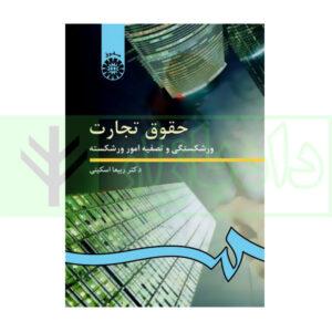 حقوق تجارت (ورشکستگی و تصفیه امور ورشکسته) / دکتر اسکینی