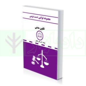 قانون دست نویس - مدنی | جلیلی