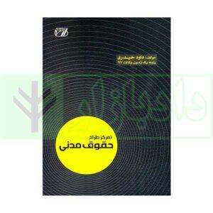 کتاب تمرکز طراح حقوق مدنی حیدری