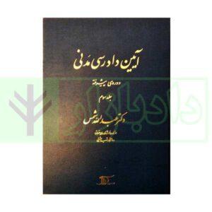 آیین دادرسی مدنی پیشرفته دکتر شمس (جلد سوم)